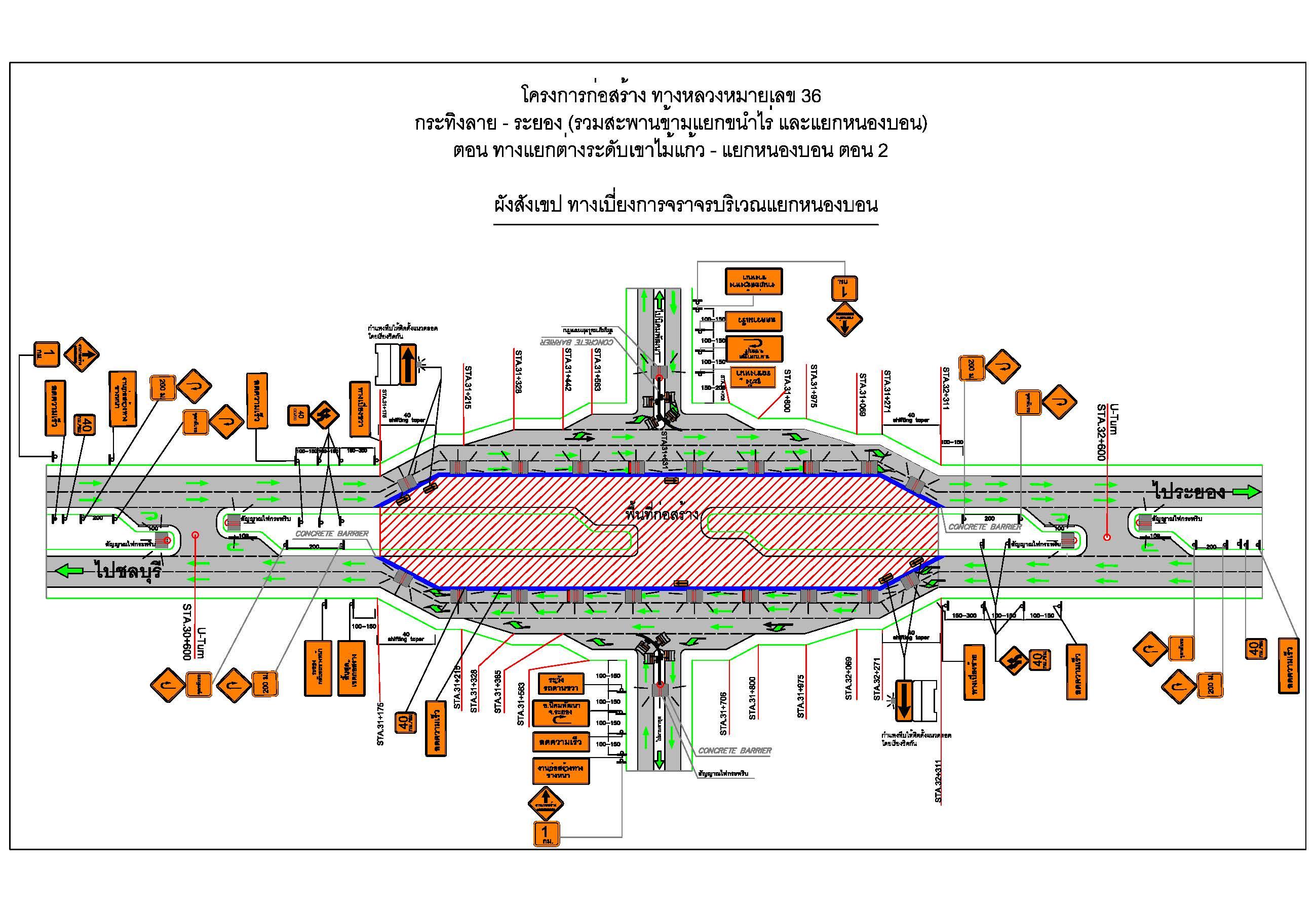โครงการก่อสร้างทางหลวงหมายเลข 36 สาย กระทิงลาย - ระยอง (รวมสะพานข้ามแยกขนำไร่และแยกหนองบอน) ตอน ทางแยกต่างระดับเขาไม้แก้ว - แยกหนองบอน ตอน 2 โดยมี ห้างหุ้นส่วนจำกัด ไทพิพัฒน์ เป็นผู้รับจ้าง #ผู้ควบคุมงาน นายทวีศักดิ์ เจียมรัตโนภาส  เบอร์โทรศัพท์ 08 4446 4011